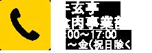 0182-45-4129 〒019-0701 横手市増田町増田字上町62 まんさい屋内