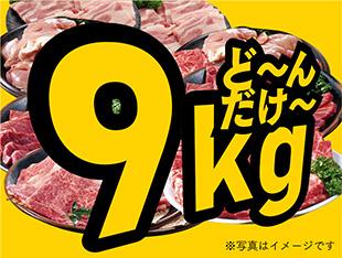 写真/お肉だけ30人前