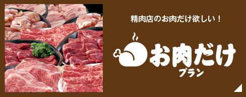 お肉だけプラン