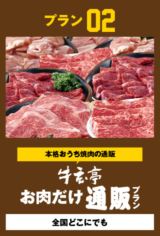 牛玄亭お肉だけ通販プラン