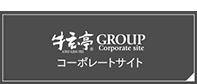 日野グループ コーポレートサイト